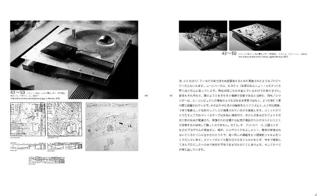 レム・コールハースの画像 p1_18