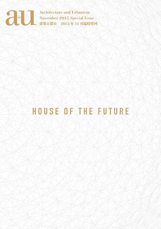 a+u 2015年11月臨時増刊House of the Future