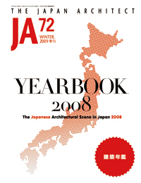 JA 72 WINTER, 2009  建築年鑑2008