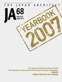 JA 68 WINTER, 2008 建築年鑑2007