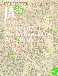 JA 85 SPRING, 2012 住宅の系譜 アトリエ・ワンの全42住宅