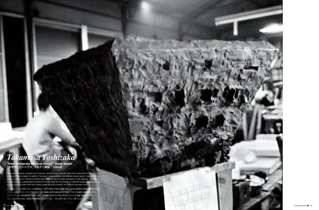 吉阪隆正の画像 p1_22