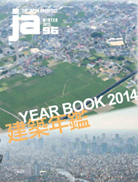 JA96 WINTER, 2015YEAR BOOK 2014