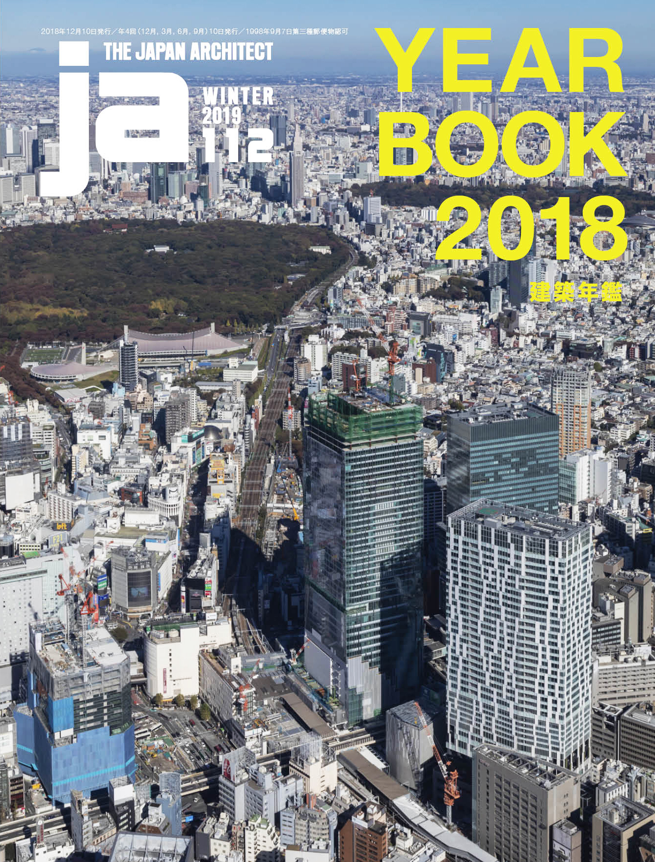 JA112 WINTER, 2019  YEARBOOK 2018 建築年鑑