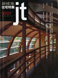 住宅特集2000年7月号|バックナ...
