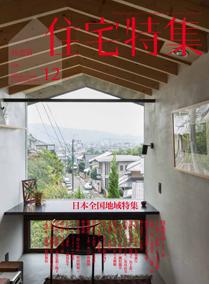 住宅特集2012年12月号