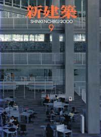 新建築2000年9月号|バックナン...