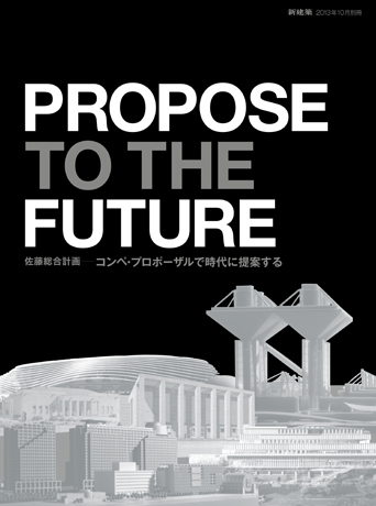 PROPOSE TO THE FUTURE